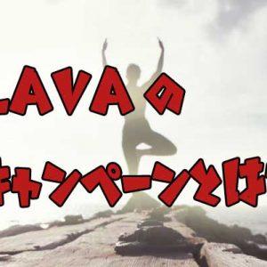 LAVAの入会キャンペーンとは?違約金はあるの?