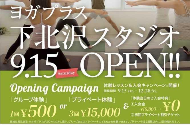 ホットヨガのゼンプレイス(旧ヨガプラス)の入会金0円キャンペーン