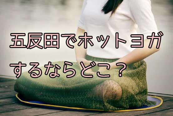 五反田でホットヨガをするならどこがおすすめ?