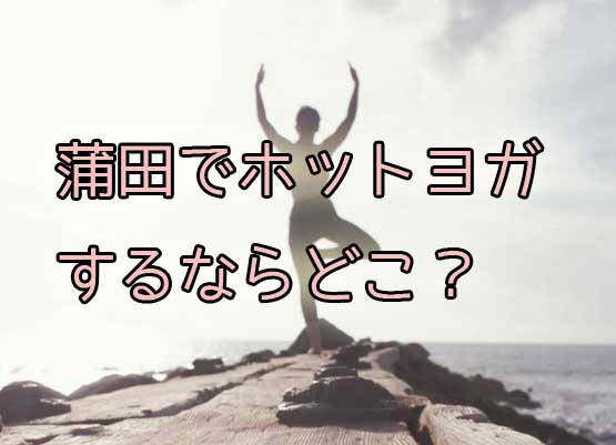 蒲田でホットヨガをするならどこがおすすめ?