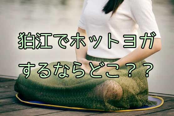狛江でホットヨガをするならどこがおすすめ?