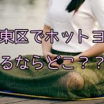 江東区でホットヨガをするならどこがおすすめ?