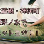 水道橋・神保町・御茶ノ水でホットヨガをするならどこがおすすめ?