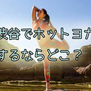 渋谷でホットヨガをするならどこがおすすめ?