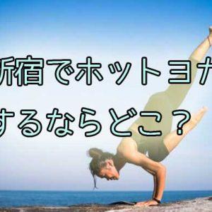 新宿でホットヨガをするならどこがおすすめ?