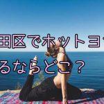 墨田区でホットヨガをするならどこがおすすめ?