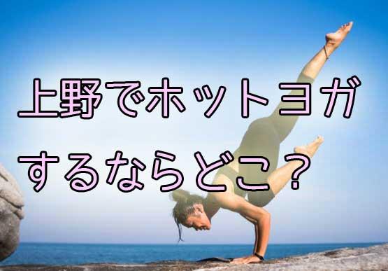 上野でホットヨガするならどこ?