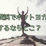 横浜・新横浜でホットヨガをするならどこがおすすめ?