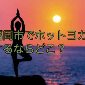 福岡市でホットヨガするならどこがおすすめ?