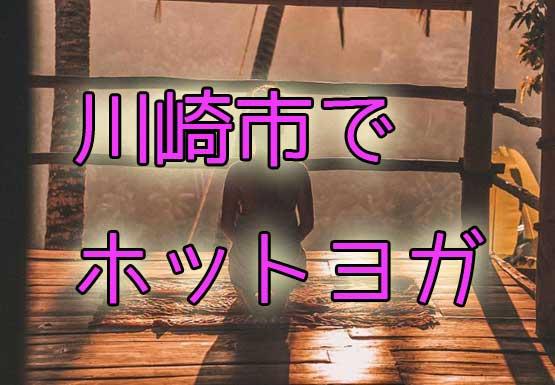 川崎市でホットヨガをするならどこがおすすめ?