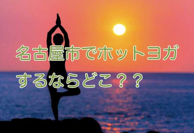 名古屋市でホットヨガするならどこがおすすめ?