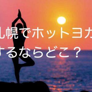 札幌でホットヨガをするならどこがおすすめでしょうか?