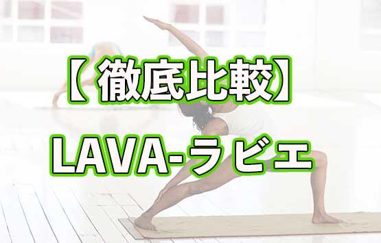 LAVAとラビエの比較